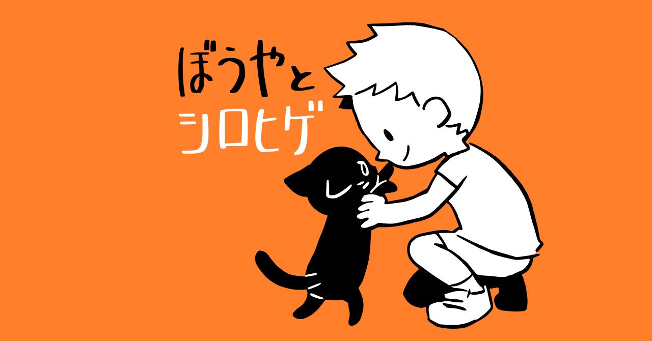 Thumbnail of 【童話】ぼうやとシロヒゲ