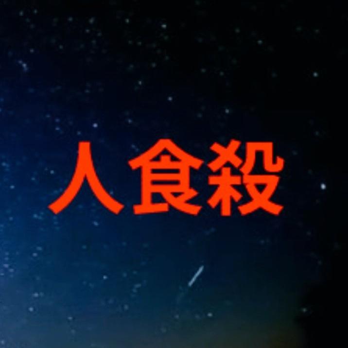 Thumbnail of 人食殺