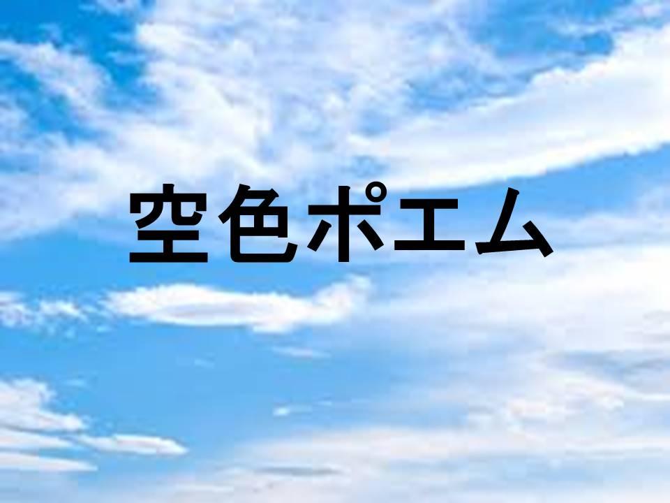 Thumbnail of 空色ポエム