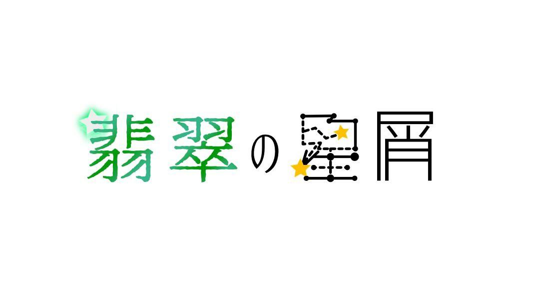 Thumbnail of 翡翠の星屑
