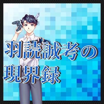 Thumbnail of 羽読誠考の現界録