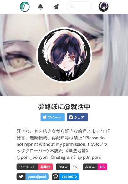 Thumbnail of 【NEWS】 skeb open!!☆