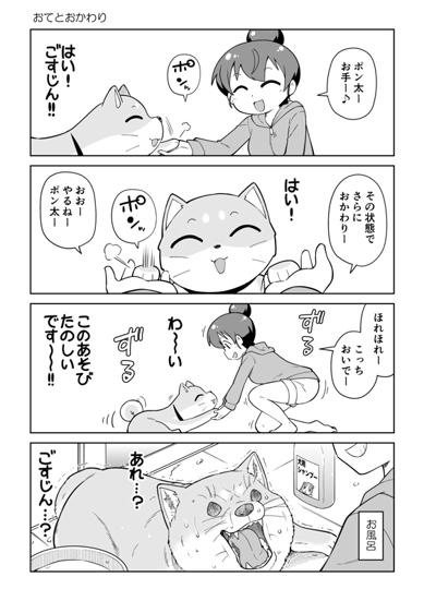 Thumbnail of ごすじん大好きポン太の憂鬱 Melancholy of Ponta the shiba dog.