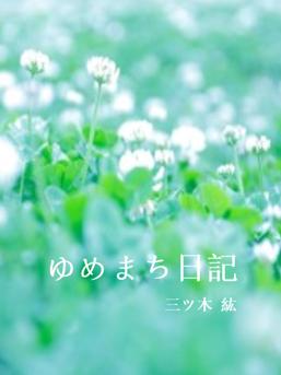 Thumbnail of ゆめまち日記