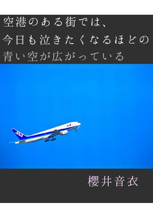 Thumbnail of 空港のある街では、今日も泣きたくなるほどの青い空が広がっている