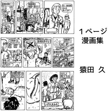 Thumbnail of 1ページ漫画集(日本語)