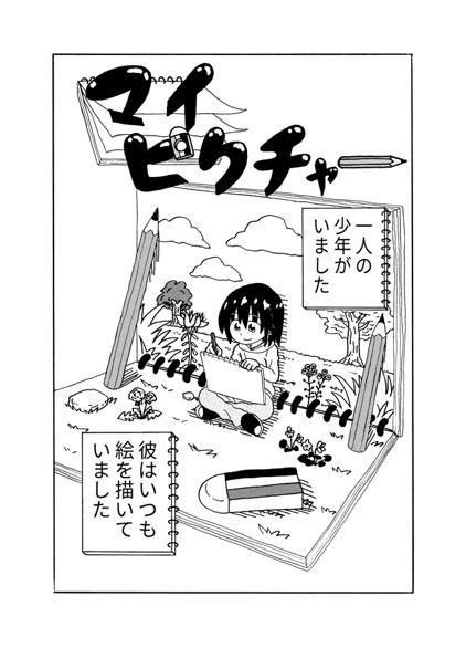 Thumbnail of マイピクチャー