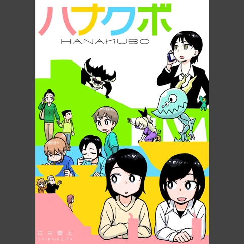 Thumbnail of 短編漫画集「ハナクボ 1」  162ページ