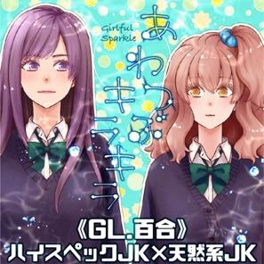 Thumbnail of あわつぶキラキラ