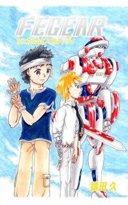Thumbnail of FEGEAR(日本語)