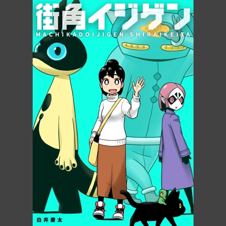 Thumbnail of 街角イジゲン
